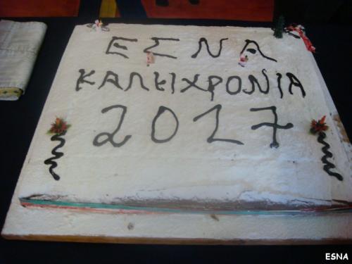 ΠΡΩΤΟΧΡΟΝΙΑΤΙΚΗ ΠΙΤΑ 2017 ΣΤΗ ΔΕΝ