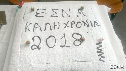ΠΡΩΤΟΧΡΟΝΙΑΤΙΚΗ ΠΙΤΑ 2018